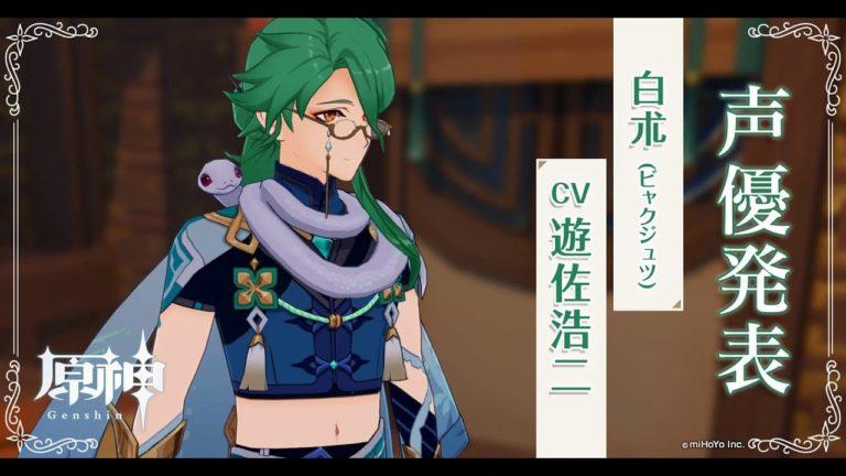 Baizhu podría ser el próximo personaje jugable en llegar a Genshin Impact