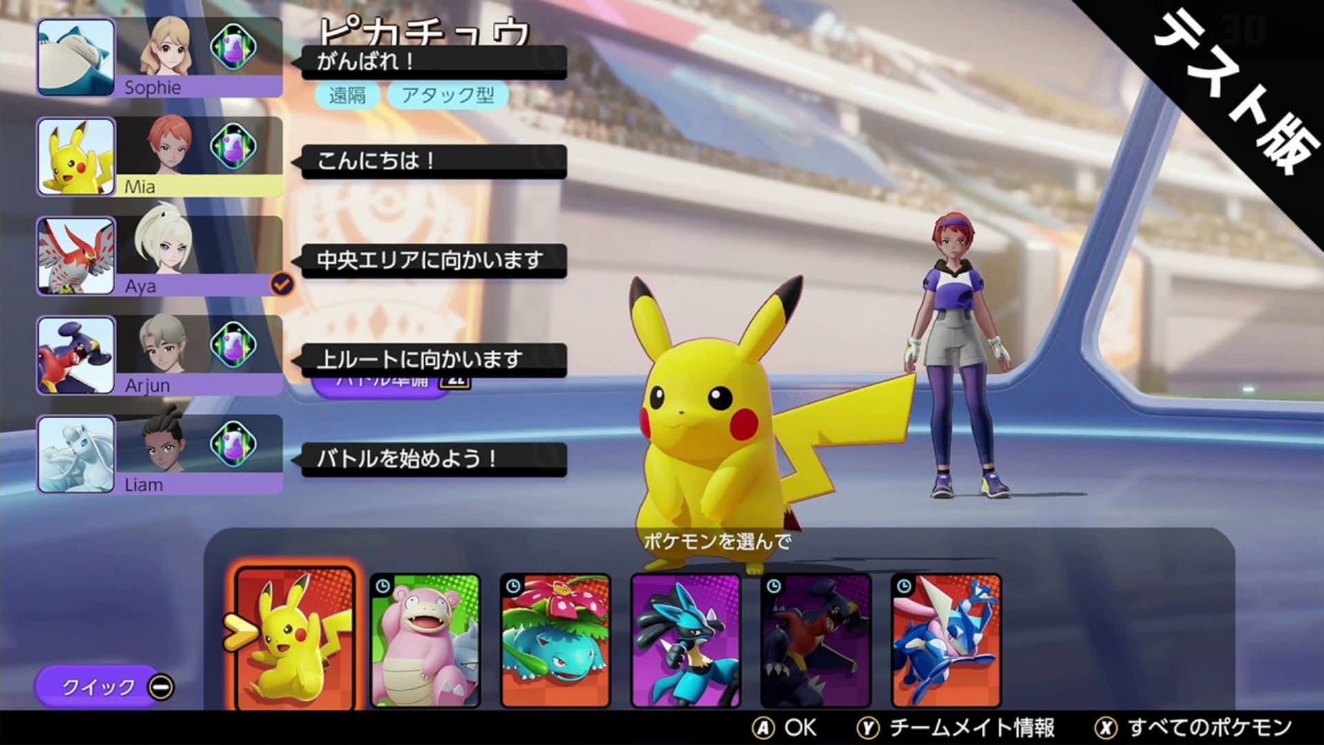 Fecha de lanzamiento de Pokémon Unite en Switch | Kyaooo